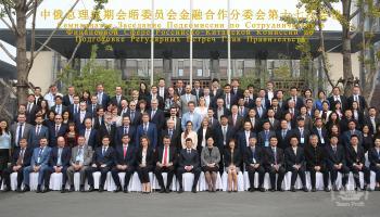 Коллективное фото участников Семнадцатого заседания Подкомиссии по сотрудничеству в финансовой сфере Российско-Китайской комиссии по подготовке регулярных встреч глав правительств.