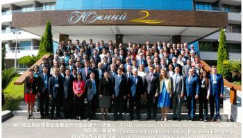 Восемнадцатое заседание Подкомиссии по сотрудничеству в финансовой сфере Российско-Китайской комиссии по подготовке регулярных встреч глав правительств